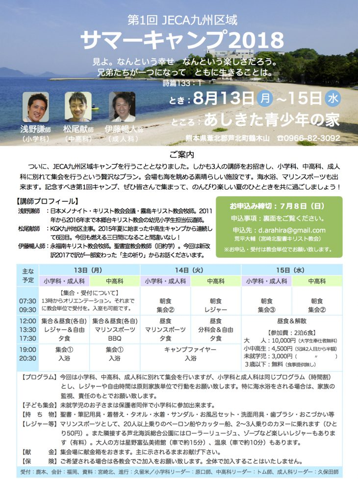 JECAサマーキャンプ2018フライヤー